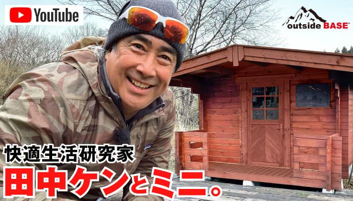 ビックボックスのログで楽しむ。快適生活研究家、田中ケン氏