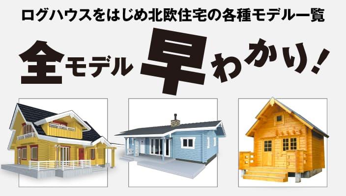 ログハウスをはじめ北欧住宅の各種モデル一覧