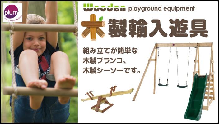 組み立てが簡単な木製輸入遊具