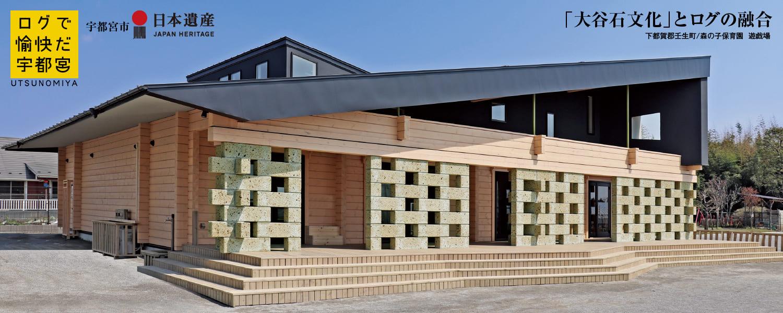 ログハウスと日本遺産「大谷石文化」の融合。下都賀郡壬生町/森の子保育園 遊戯場