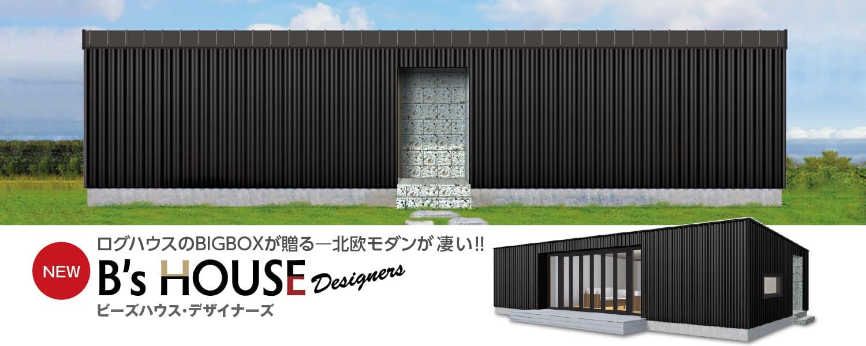 ログハウスのビックボックスが贈る-北欧モダンが凄い!ビーズハウス・デザイナーズ